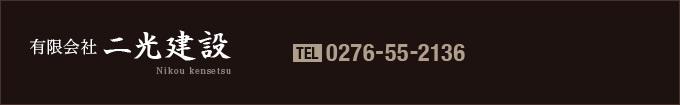 0276-55-2136