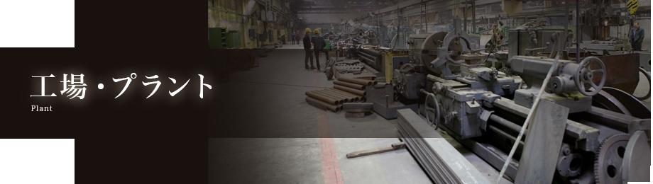 工場・プラント